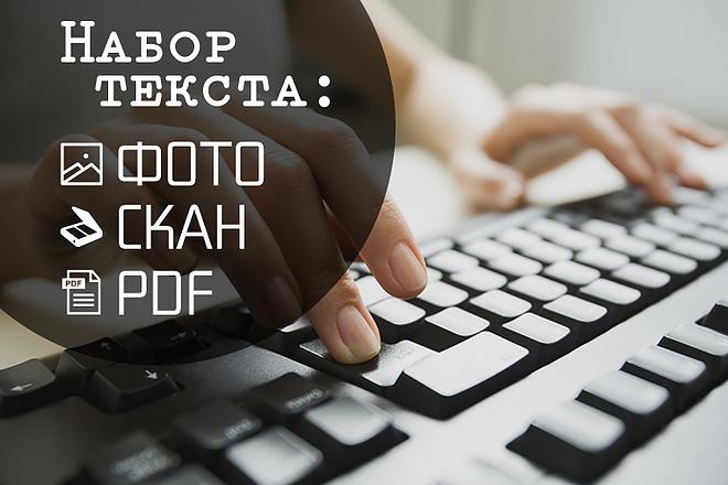 Наберу для Вас текст в word с pdf, фото, скан. Грамотность гарантирую 1 - kwork.ru
