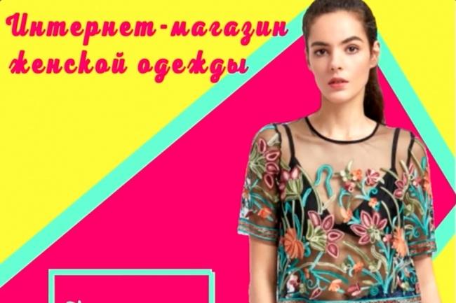 Видео баннер для интернет-магазина женской одежды 1 - kwork.ru