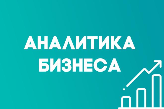 Анализ целевой аудитории 1 - kwork.ru