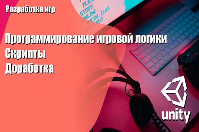 Скрипт для Unity 4 - kwork.ru