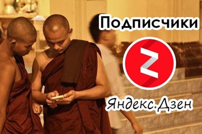 450 подписчиков в Дзен без санкций + 500 лайков 1 - kwork.ru