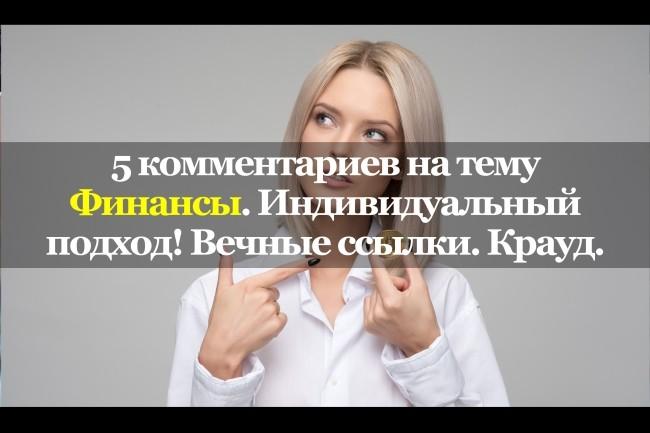 5 тематических комментариев. Бизнес и финансы. Вечные ссылки. Крауд 1 - kwork.ru
