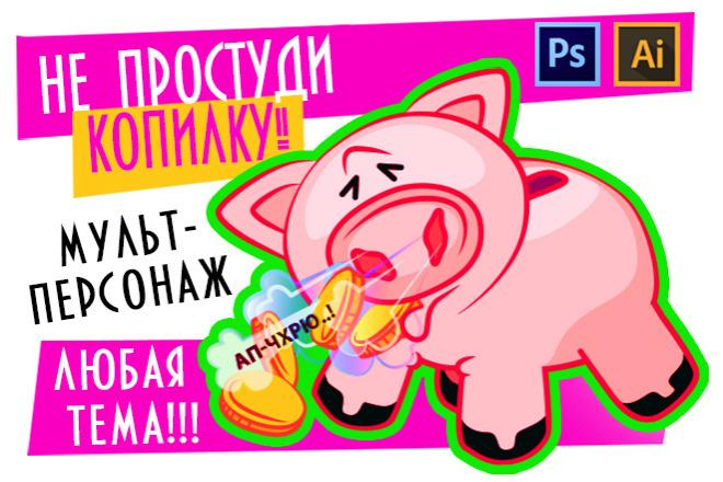 Нарисую персонажа, иллюстрацию в векторе 38 - kwork.ru