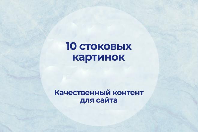 10 стоковых картинок 6 - kwork.ru