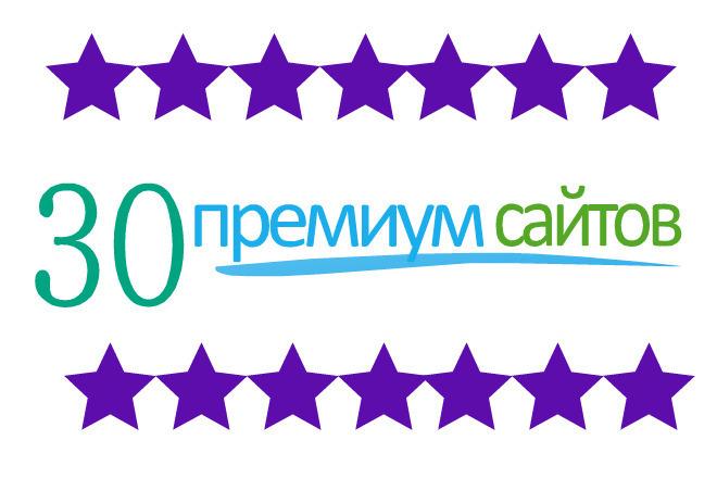 30 премиум сайтов с автонаполнением и бонусами Разные темы на выбор 1 - kwork.ru