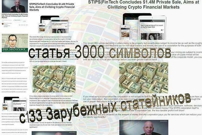 Размещу статью 3К в 133 Зарубежных ресурсах 1 - kwork.ru