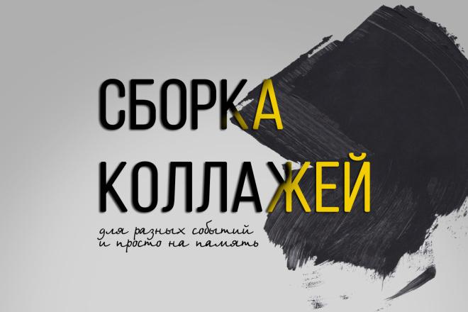 Сборка коллажа 5 - kwork.ru