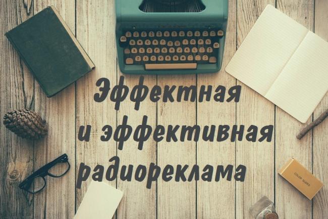 Озвучка аудио- и видеорекламы, для ТВ, ТЦ, радио или метро 2 - kwork.ru