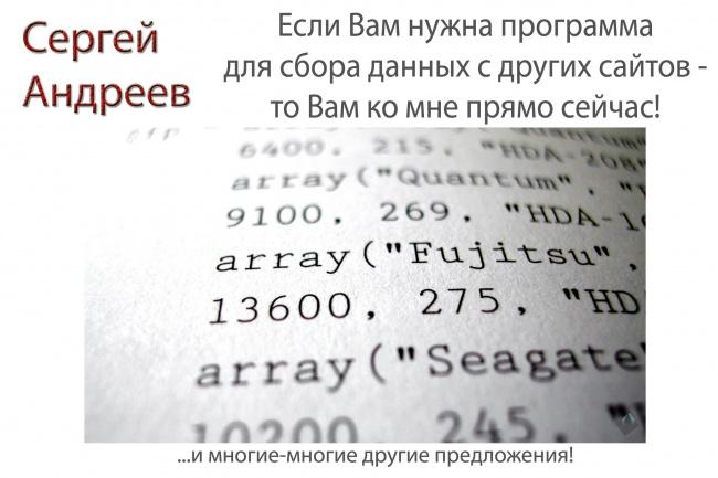 Напишу парсер данных сайта 1 - kwork.ru