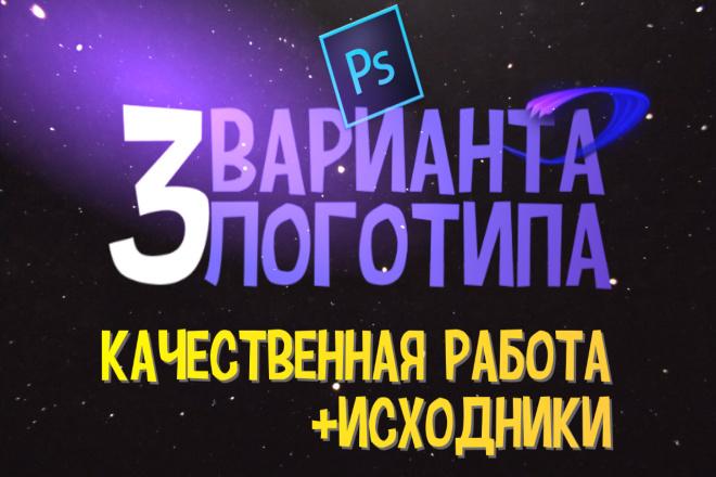 Логотип + Исходники 20 - kwork.ru