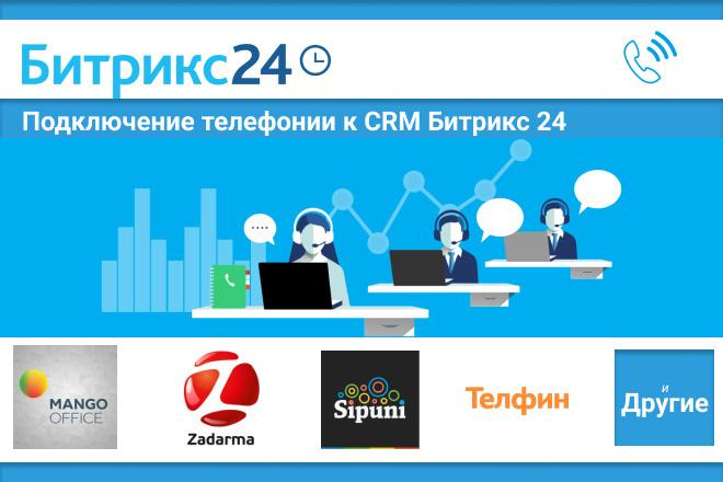 Подключение телефонии к CRM Битрикс 24 1 - kwork.ru