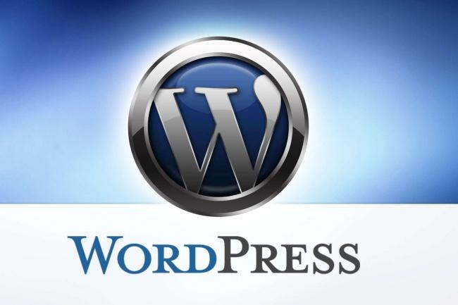 Установлю сайт на Wordpress 1 - kwork.ru