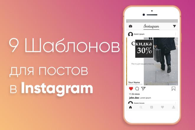 9 Шаблонов для постов в инстаграм 17 - kwork.ru