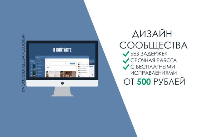 Оформление сообщества ВКонтакте 5 - kwork.ru