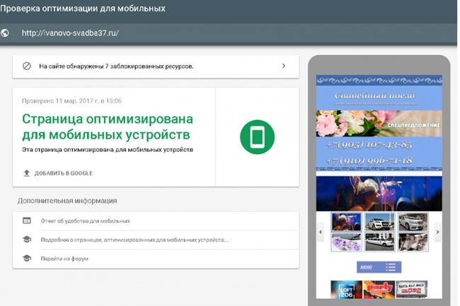 Доработка мобильной версии 14 - kwork.ru