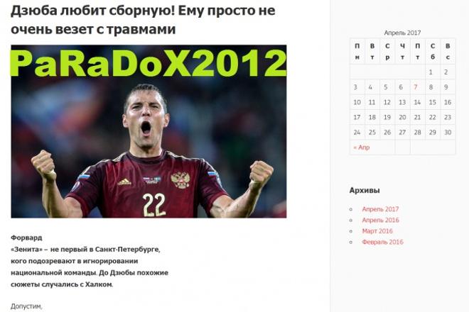 Новости спорт, бокс, футбол, автонаполнение + 1000 новостей + бонус 1 - kwork.ru
