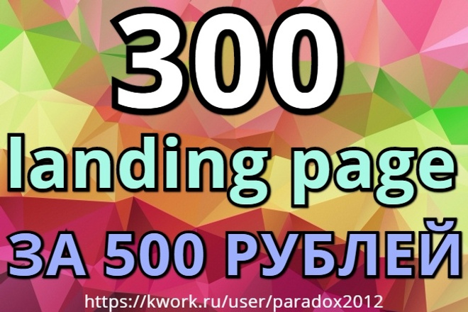 Лендинг, landing page, 300 продающих сайтов + бонус 1 - kwork.ru