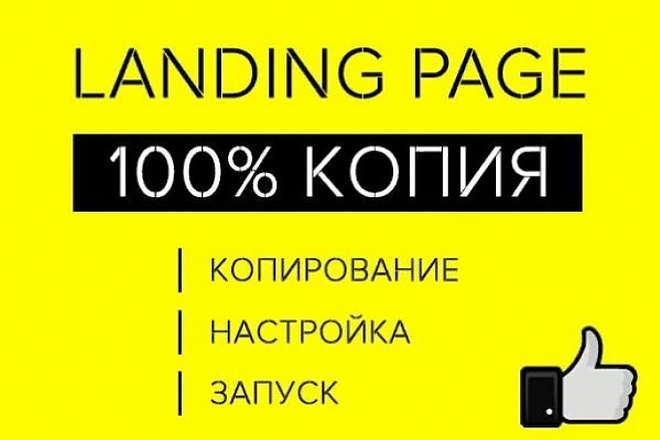 Создам копию сайта одностраничника - Landing Page 11 - kwork.ru