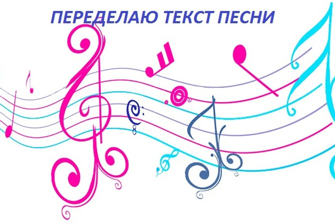 Переделаю текст любой песни - песня переделка 1 - kwork.ru