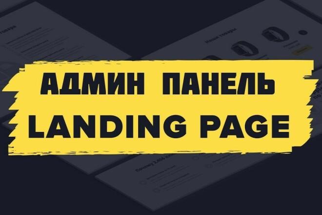 Админ панель на сайт 1 - kwork.ru