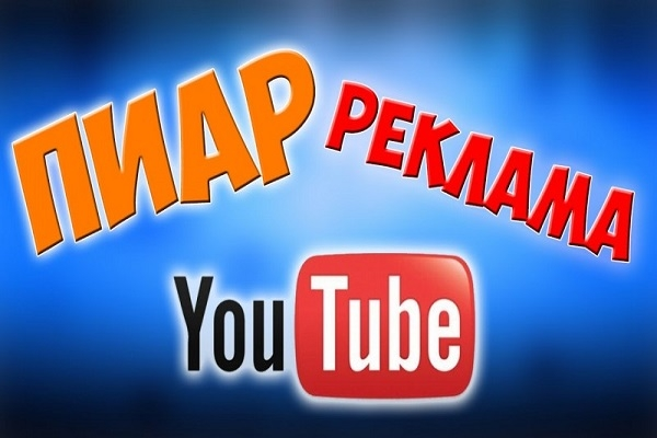 Размещу Ваше видео на своём популярном канале ютуб навсегда 1 - kwork.ru