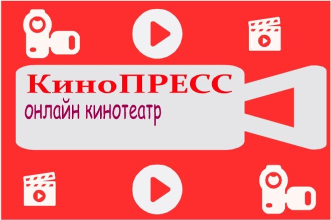 11000 фильмов Кинопресс, ваш собственный кинотеатр на Wordpress 1 - kwork.ru