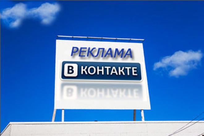 Размещение рекламы в ВК 1 - kwork.ru
