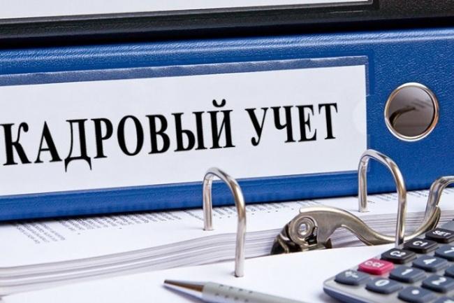 Подготовлю кадровые документы 1 - kwork.ru