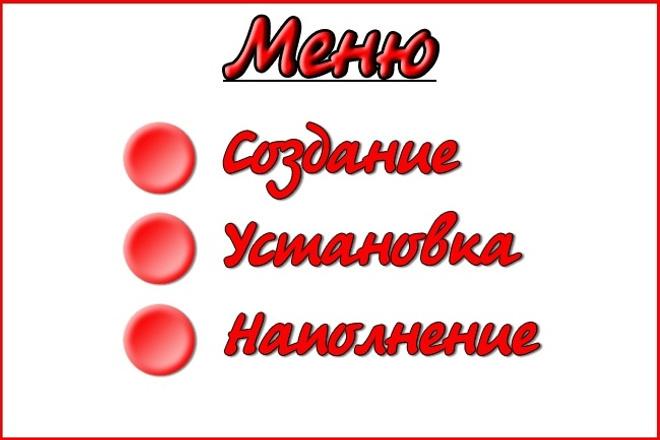 Создам меню группы ВКонтакте, установлю, наполню внутренние страницы 5 - kwork.ru