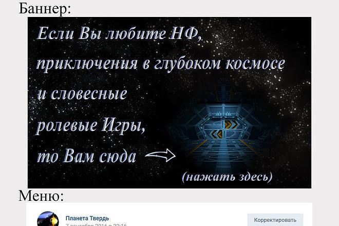 Создам меню группы ВКонтакте, установлю, наполню внутренние страницы 3 - kwork.ru