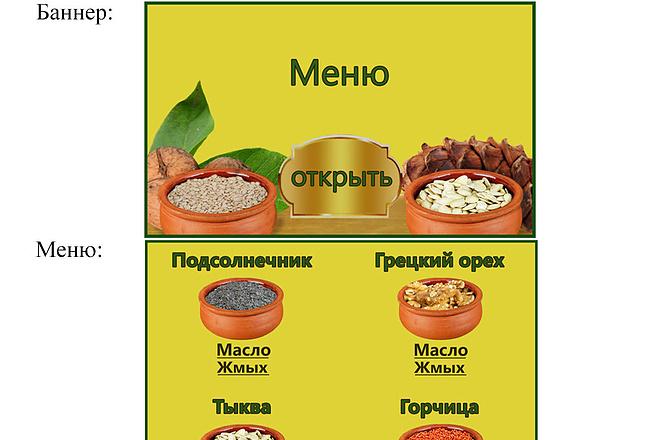 Создам меню группы ВКонтакте, установлю, наполню внутренние страницы 4 - kwork.ru