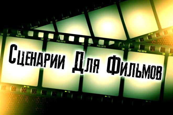 Сценарии Для Фильмов 1 - kwork.ru