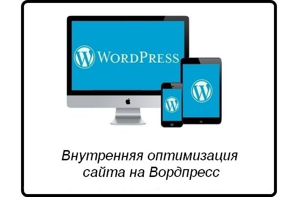 Внутренняя оптимизация сайта на Вордпресс 1 - kwork.ru