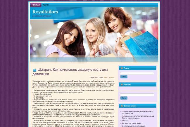Продам сайт модный журнал + 52 статей 1 - kwork.ru
