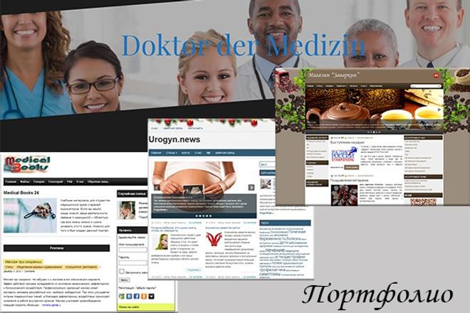 Создам сайт на базе CMS Wordpress 6 - kwork.ru
