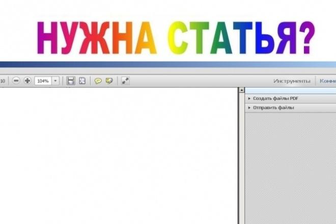 Уникальный текст, статья 1 - kwork.ru
