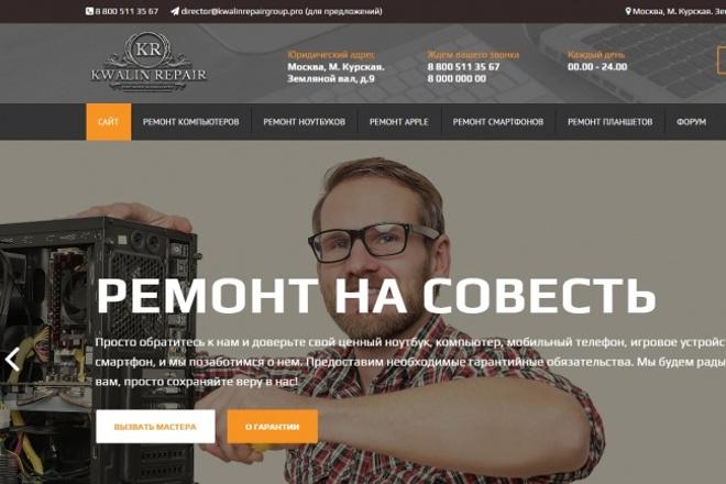 Сайт для сервисного центра 1 - kwork.ru