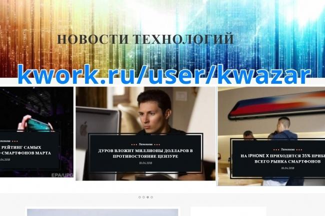 Сайт новости технологий, автонаполнение статей, граббер 1 - kwork.ru
