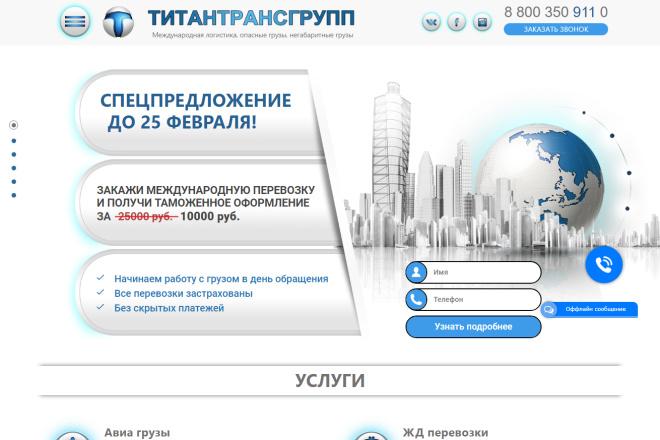 Landing Page с 0 + дизайн 126 - kwork.ru