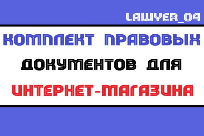 Комплект правовых документов для интернет-магазина 1 - kwork.ru