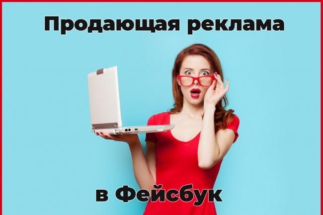 Профессиональная настройка таргетированной рекламы в Facebook 1 - kwork.ru