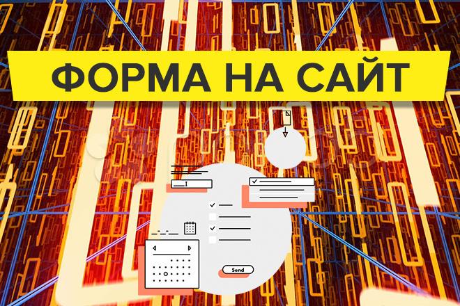 Сделаю форму обратной связи на Вашем сайте 1 - kwork.ru