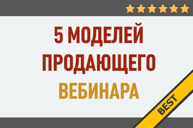 5 моделей для продающего вебинара 1 - kwork.ru