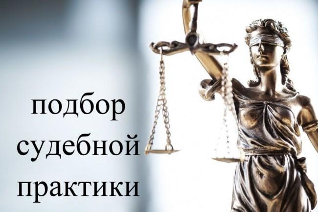 Подбор судебной практики 1 - kwork.ru
