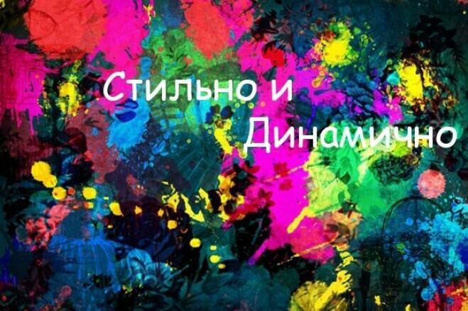 Оформление социальной сети ВКонтакте. Оформление групп и страниц 4 - kwork.ru