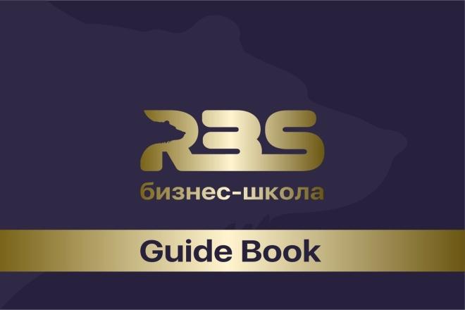 Разработка brand book 27 - kwork.ru