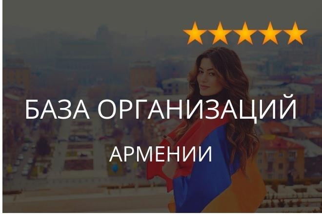 База организаций Армении, экспорт данных предприятий фирм 1 - kwork.ru