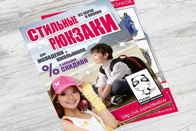 Дизайн двухсторонней листовки с исходниками 53 - kwork.ru