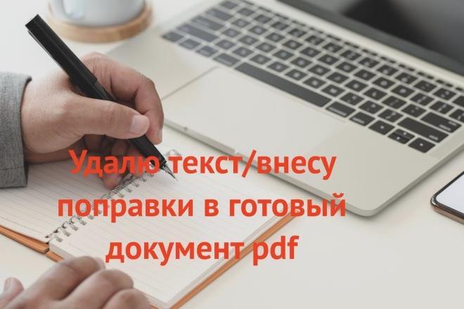 Исправлю текст в pdf, сохраняя шрифт и стиль 1 - kwork.ru