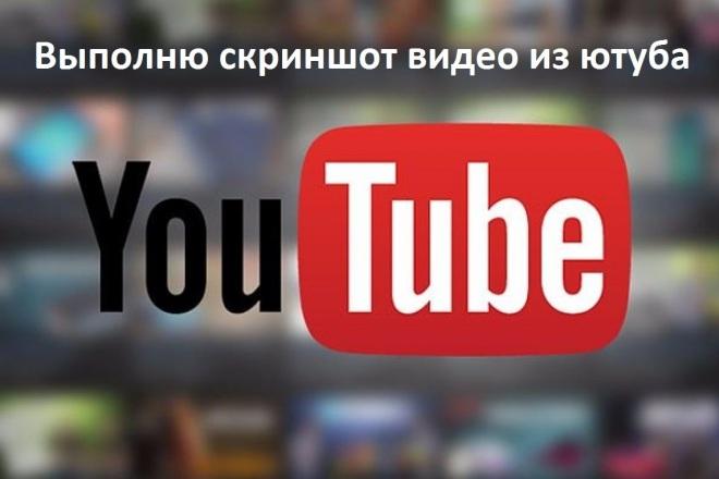 Выполню скриншот видео в ютубе 18 - kwork.ru